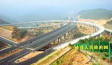 泉三高速公路