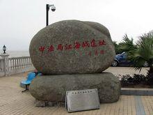马江海战纪念石